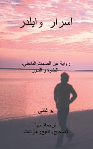 9781512076301: The Secrets of Wilder - A Story of Inner Silence, Ecstasy and Enlightenment (Arabic Translation) (Arabic Edition)
