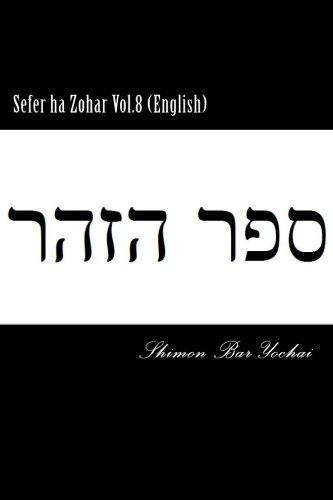 9781512076585: Sefer ha Zohar Vol.8 (English)