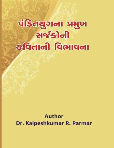 9781512086706: Pandit yug na Pramukh sarjakoni kavitani vibhavana no tulanatmak abhyas (Gujarati Edition)