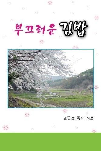9781512114805: Embarrassing Kimbap (Korean Edition)