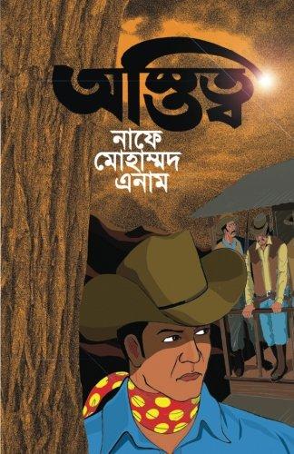 9781512118179: Astitta: A Bengali Western Short Novel