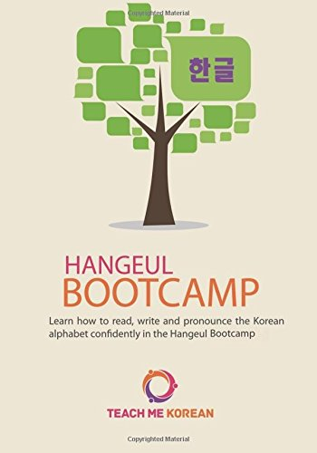 9781512139808: Teach Me Korean - Hangeul Bootcamp (2015 Edition): The ultimate guide to the Korean alphabet