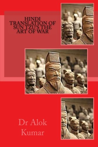 9781512149043: Hindi Translation of Sun Tuz's THE ART OF WAR (Hindi Translation by Dr Alok Kumar) (Hindi Edition)