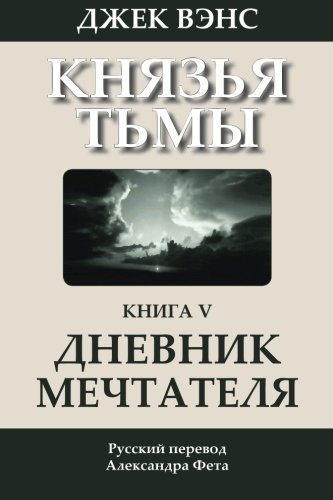9781512199222: The Book of Dreams (in Russian) (The Demon Princes) (Volume 5) (Russian Edition)