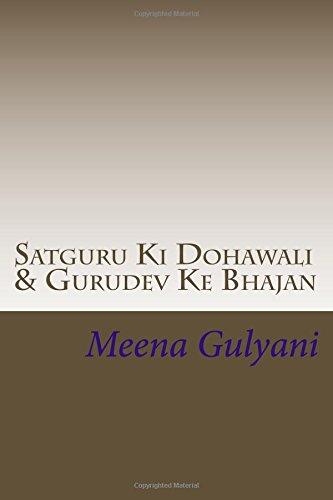 9781512236866: Satguru Ki Dohawali: Gurudev Ke Bhajan (Hindi Edition)