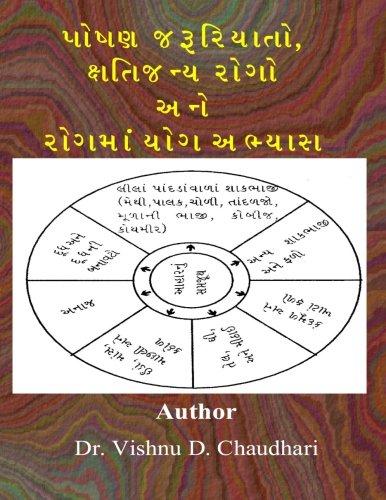 9781512237641: Poshan Jaruriyato ane xatijany rogo ane rog ma yog abhyas (Gujarati Edition)