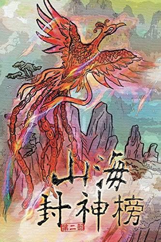 Kingdom of Chaos Vol 1: Simplified Chinese: Kenneth Lu