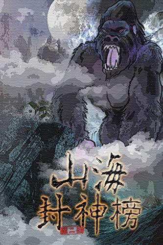 Kingdom of Chaos Vol 2: Simplified Chinese: Kenneth Lu