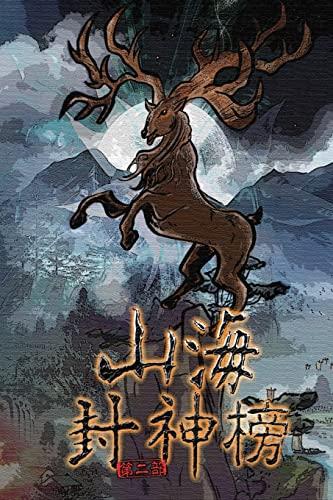 Kingdom of Chaos Vol 3: Simplified Chinese: Kenneth Lu
