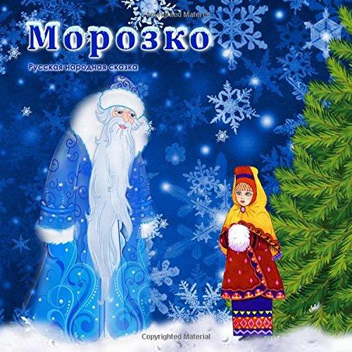 9781512316377: Morozko - Russkaya narodnaya skazka: (Russian Edition): Russian Fairy Tale, Illustrated Children's Book