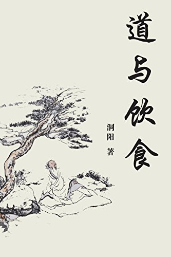 9781512395037: Taoism and Food (Chinese Edition)