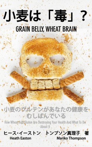 9781514119273: Grain Belly, Wheat Brain: How Wheat And Gluten Are Destroying Your Health And What To Do About It (Japanese Edition)