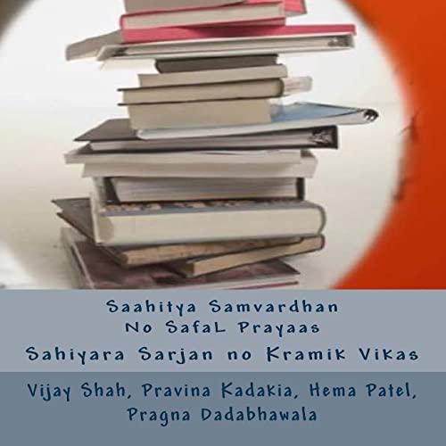 Saahitya Samvardhan No Safal Prayaas: Sahiyaru Sarjan-: Shah, Vijay