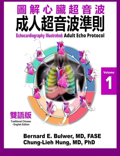 9781514154298: Adult Echo Protocol: Bilingual Traditional Chinese-English: Adult Echo Protocol (Echocardiography Illustrated: Traditional Chinese-English Edition) (Volume 1) (Chinese Edition)
