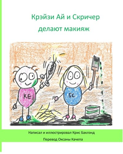 9781514239391: Krazy Eye and Screecher get a Make-Over (Russian version): A Krazy Eye Story (Volume 11) (Russian Edition)