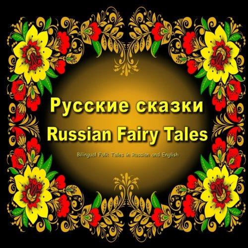 9781514326701: Russian Fairy Tales. Russkie skazki. Bilingual Folk Tales in Russian and English: Dual Language Children's Book.