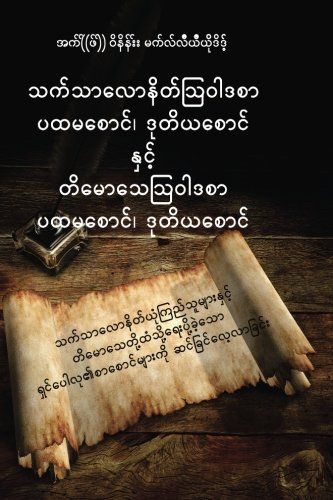 9781514393390: The Epistles of Thessalonians and Timothy: A Devotional Look at the Epistles of Paul to the Thessalonians and to Timothy (Burmese Edition)