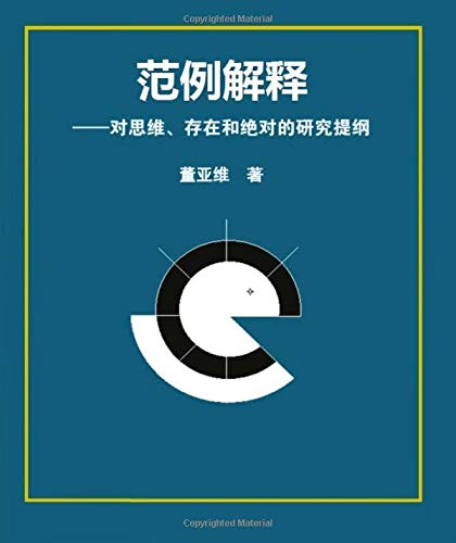 9781514680827: Explanation of Instancology Part II: Explanation of The Study of The Intance and The Absolute (Volume 2) (Chinese Edition)