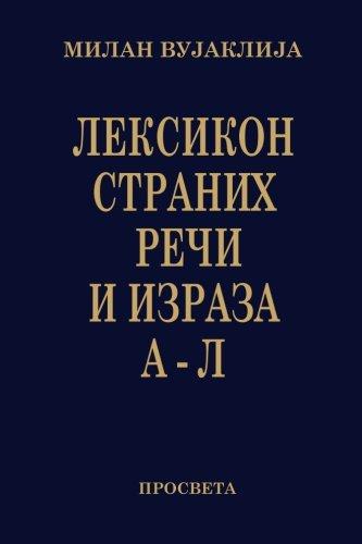 9781514702086: Leksikon stranih reci i izraza: A - L (Volume 1) (Serbian Edition)