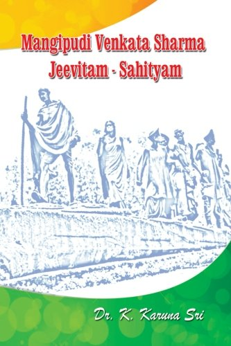9781514720158: mangipudi venkata sharma jeevitam-sahityam (Telugu Edition)