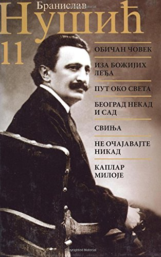 9781514762783: 11: Branislav Nusic: Sabrana dela (Volume 11) (Serbian Edition)