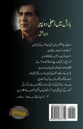 9781514837719: Barish Mein Dhuli Dopahar (Urdu Edition)