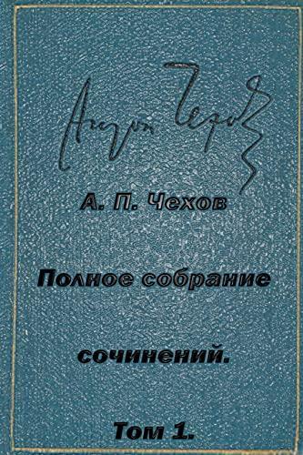 9781514849613: Polnoe sobranie sochineniy Tom 1 Rasskazy povesti yumoreski 1880-1882 (Russian Edition)