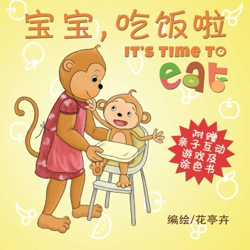 9781514896792: It's Time To Eat (Chinese Edition)