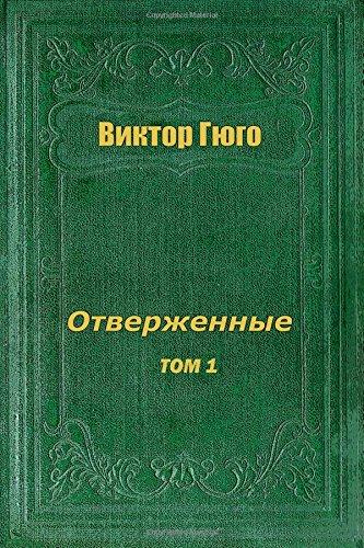 9781515009948: Otverzhennye Tom I (Russian Edition)