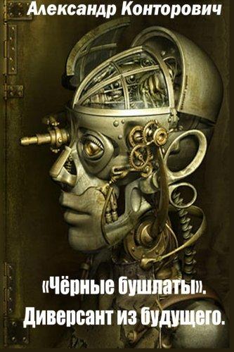 9781515046912: Chernye bushlaty Diversant iz budushchego (Russian Edition)