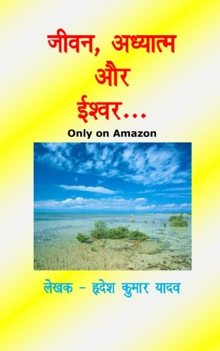 9781515050087: Jeevan, Adhyatm Aur Ishwar (Hindi Edition)