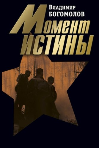 9781515051602: Moment istiny (Russian Edition)
