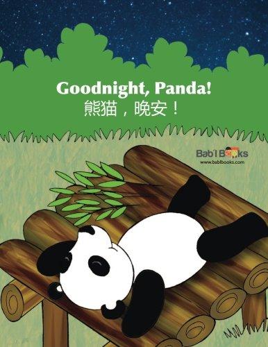 9781515065654: Goodnight, Panda: Chinese & English Dual Text (Chinese and English Edition)