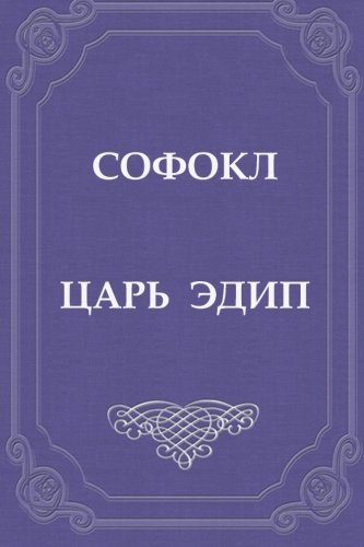Car Edip (Russian Edition): Sophocles