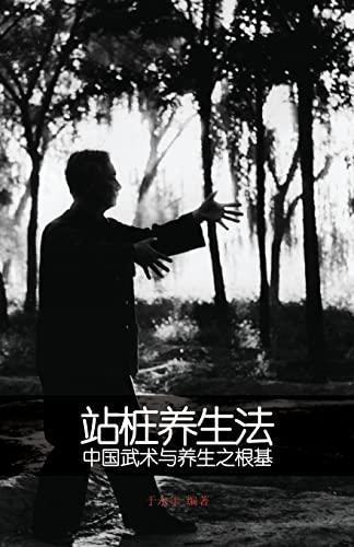 Zhan Zhuang: Yu, Dr Yong