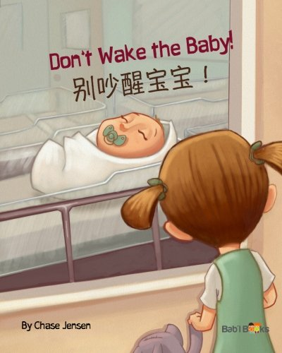 9781515354949: Don't Wake the Baby!: Chinese & English Dual Text (Chinese Edition)