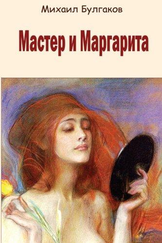 9781516808472: Master i Margarita (Russian Edition)