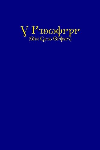 9781516818778: The Apocrypha and The Translators to the Reader (KJV, Deseret Alphabet edition)