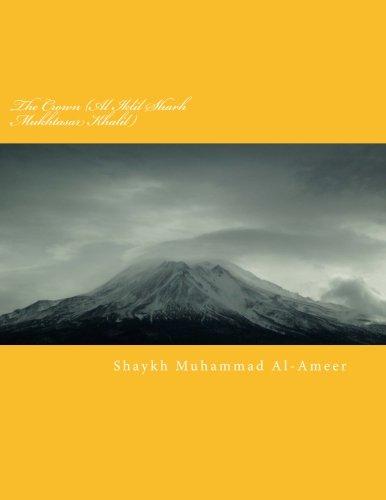 The Crown (Al Iklil) (Arabic Edition): Al-Ameer, Sh. Muhammad