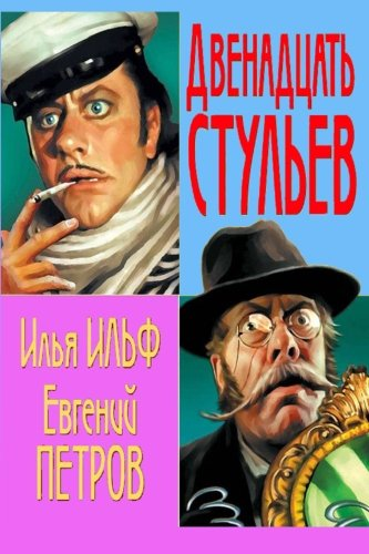 9781516868827: Dvenadcat stulev (Russian Edition)