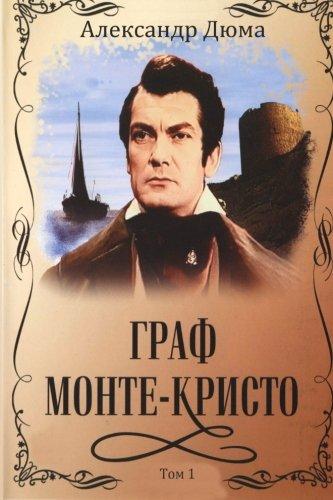 9781516907915: Graf Monte Kristo tom 1 (Russian Edition)