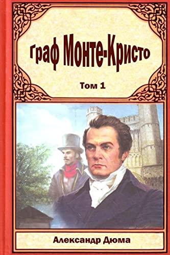 9781516913114: Graf Monte Kristo Tom 1 (Russian Edition)