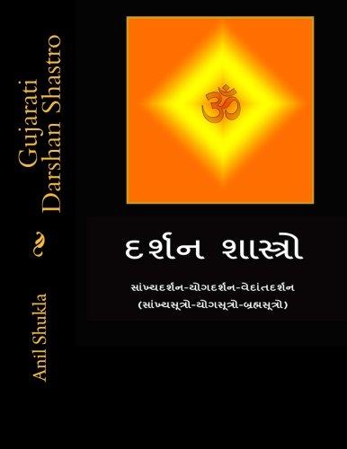 9781516930906: Gujarati Darshan Shastro (Gujarati Edition)