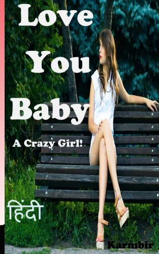 9781516995899: Love You Baby (In Hindi): A Crazy Girl! (Hindi Edition)