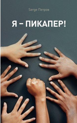 9781517050221: I'm pickuper! (Russian Edition)