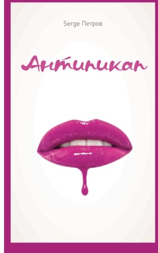 9781517051310: Antipickup (Russian Edition)
