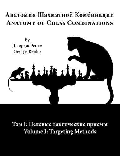 9781517077105: Targeting Methods (Anatomy of Chess Combinations) (Volume 1) (Russian Edition)