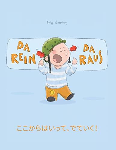 9781517085803: Da rein, da raus! Koko kara haitte, deteiku!: Kinderbuch Deutsch-Japanisch (bilingual/zweisprachig)
