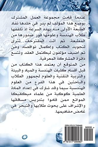 9781517099480: Fluid Mechanics (Arabic) (Arabic Edition)
