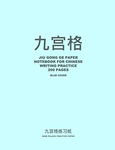 9781517124373: Jiu Gong Ge Paper Notebook for Chinese Writing Practice, 200 Pages, Blue Cover: 8